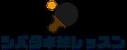 愛媛県松山市の卓球スクール『シバタ卓球レッスン』